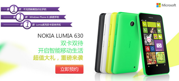 jd lumia 630 kina
